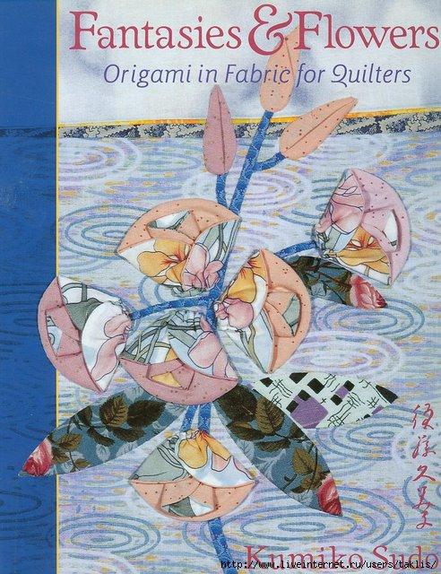 оригами из ткани. цветы. книга.  1 раз. ссылка.