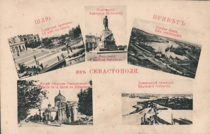 Дню связи, открытки дореволюционного крыма