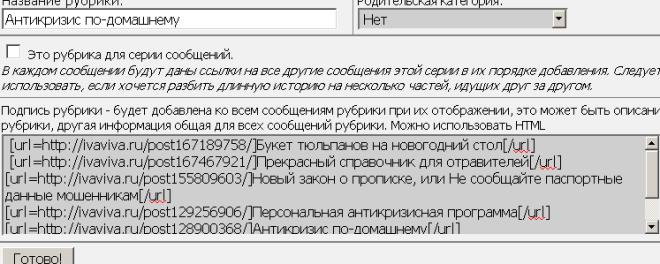 Заголовки должны быть кликабельными (660x264, 55Kb)