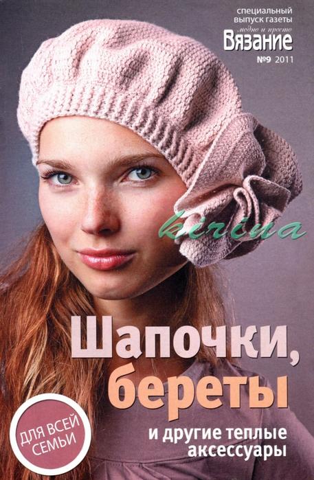 49 моделей: шапочки, береты, шарфы, манишки, митенки, варежки, перчатки.