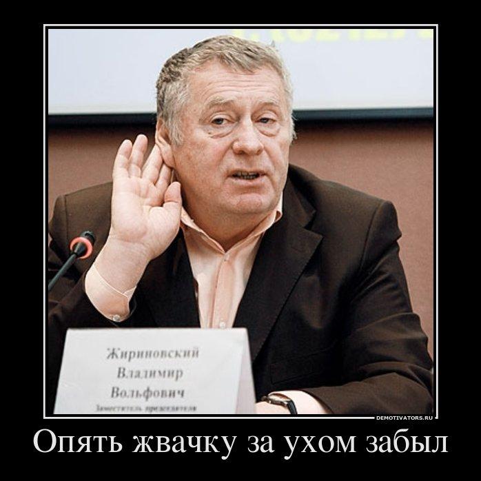 Жириновский картинка приколы, день рождения