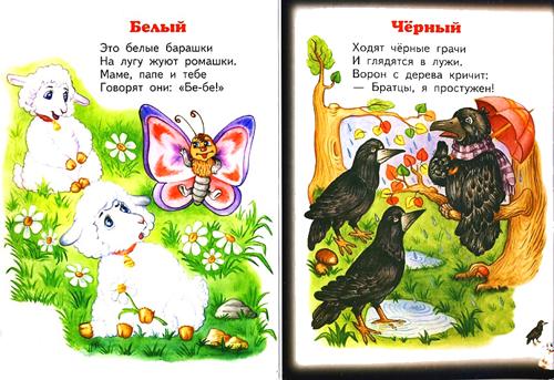 картинки и стихи для изучения цветов