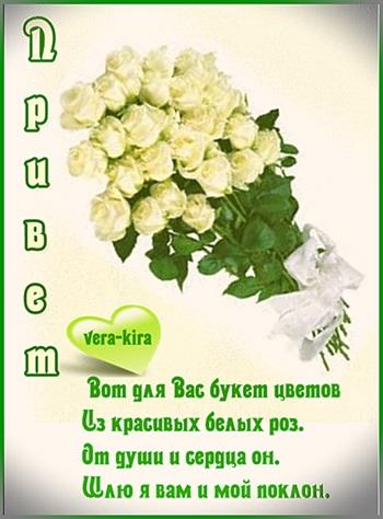 Стишок про букет белых роз с день рождения