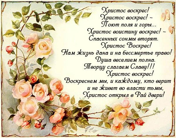 том, пасхальные открытки со стихами из библии сюжета