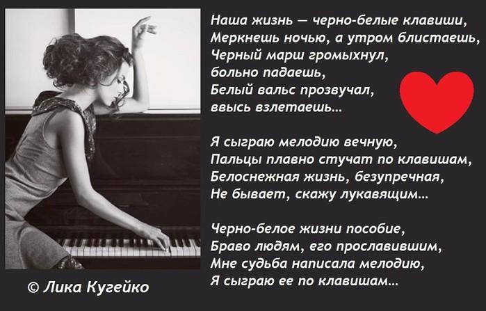 Стих к черно белому фото ходе
