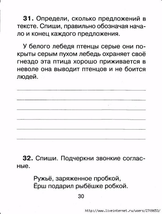 Контрольное списывание класс Обсуждение на  Контрольное списывание 1 класс page31 530x700 147kb