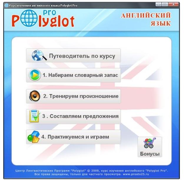 Программы для изучения английского языка. Скачать ...