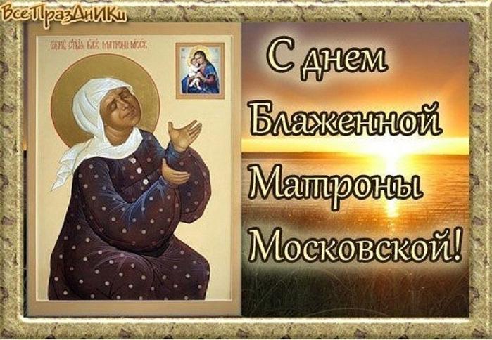 2 мая день памяти матроны московской картинки