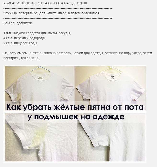 Удалить белые пятна от пота с одежды фото
