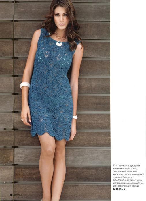 Кружевное платье-чехол.  Комментарии.