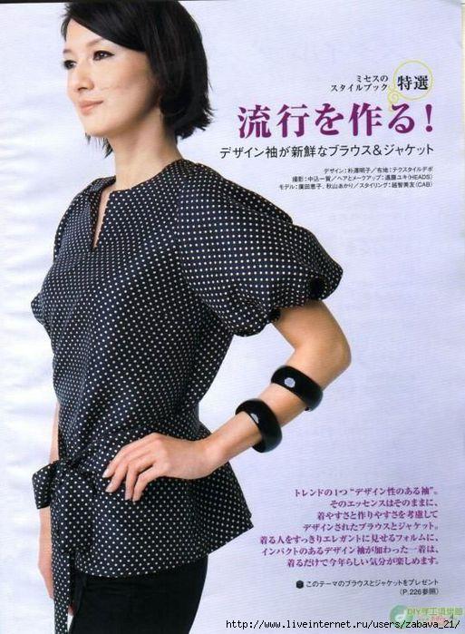 Блузка с пышным рукавом выкройка фото 12