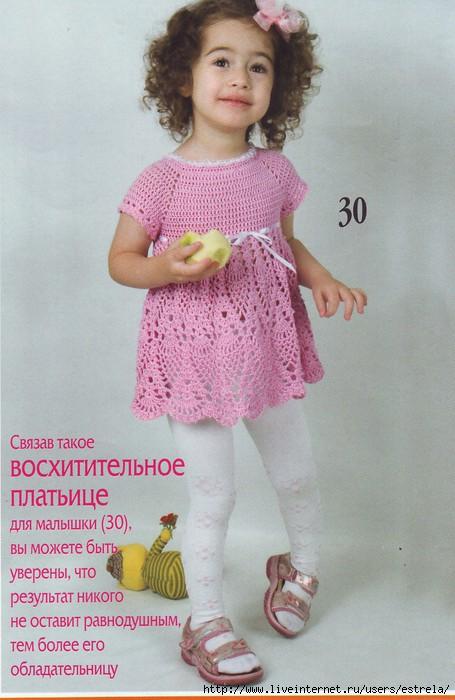 Вязаные кофточки для девочки 3-5 лет, обсуждение схем Большой.