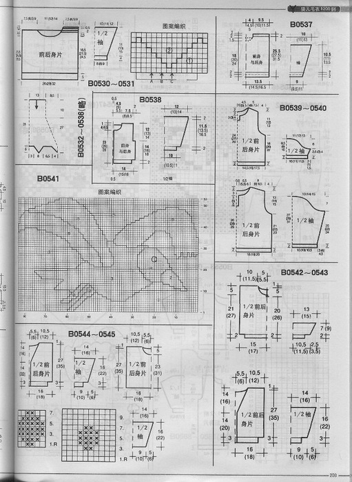 BIANZHI-1200 дестское вязание (журнал).