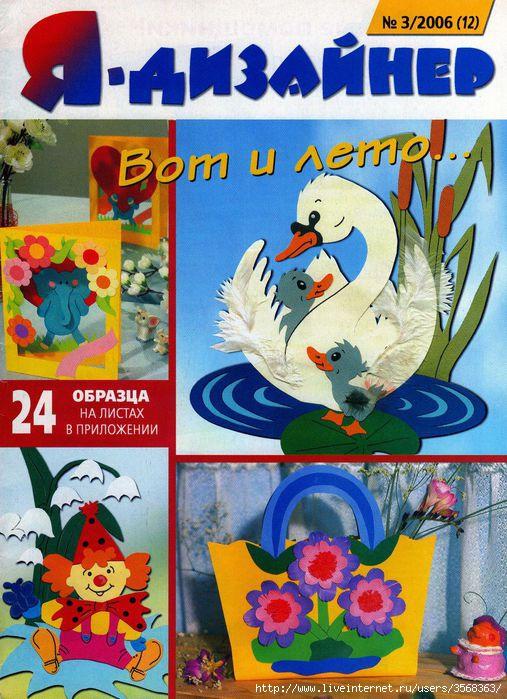 Журнал «Академия поделок» Творим вместе с детьми 84