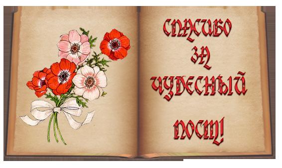 Цветы, открытки замечательный пост