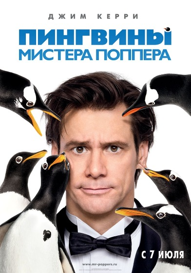 kinopoisk.ru-Mr-Popper_27s-Penguins-1590656 (392x558, 84Kb)