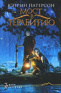 1987155_Ketrin_Paterson__Most_v_Terabitiyu (200x304, 55Kb)