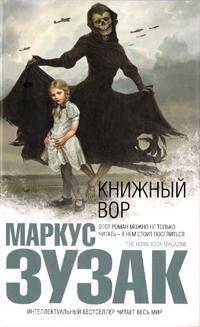1987155_Markus_Zuzak__Knizhnyj_vor (200x327, 99Kb)