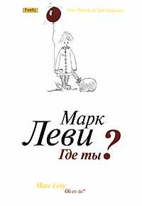 1987155_Mark_Levi__Gde_ty (200x290, 25Kb)