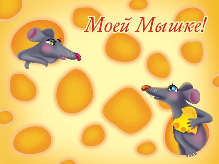 Моя мышка веселые картинки