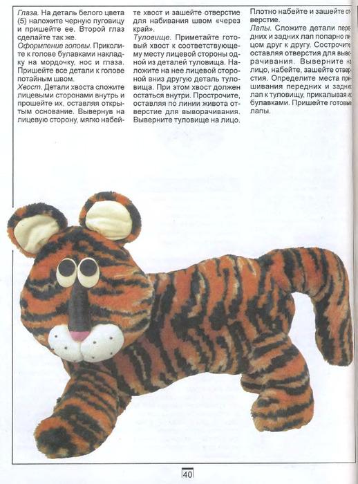 """Иллюстрация 30 к книге  """"Игрушки-подушки """", фотография, изображение..."""