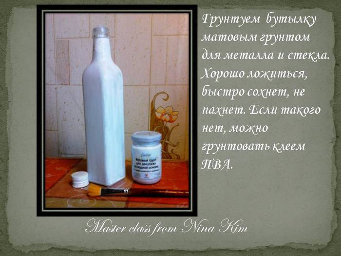 Грунтовка бутылки