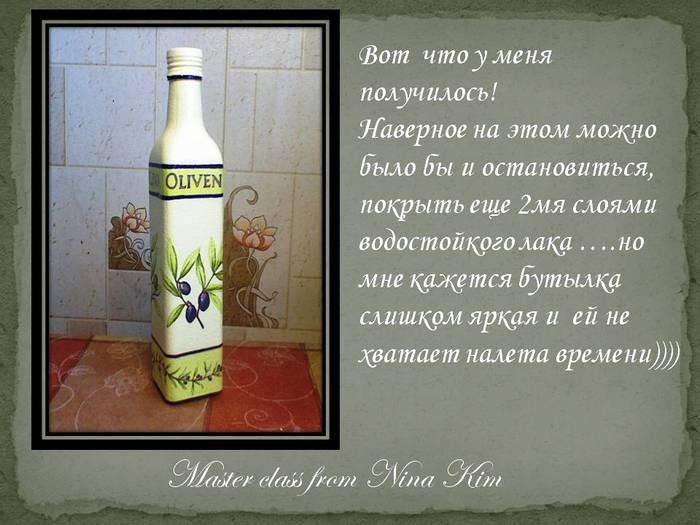 Готовый декупаж на бутылке