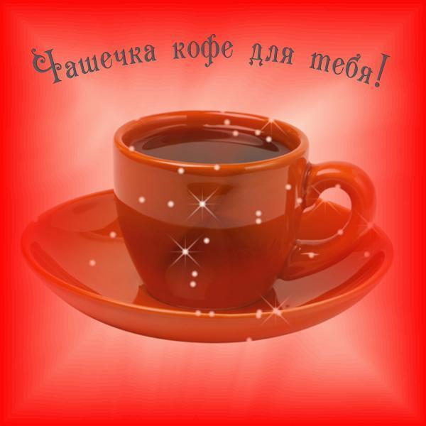 открытка чашка кофе для тебя страны часто