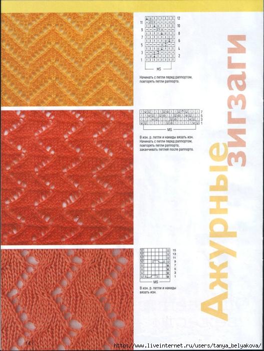 Схемы вязания ажурных узоров...  Вязание спицами и крючком - обучающие .