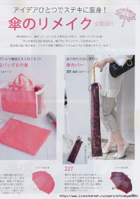 Из старых зонтов - новые сумки.