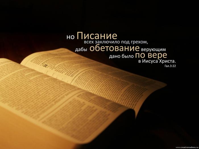 Ретро, картинки со словами библии