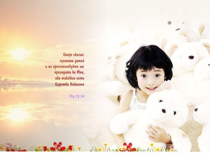 проявились цитаты из библии в картинках с детьми ней можно гулять