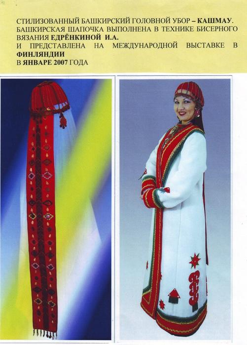 башкирские женские головные уборы
