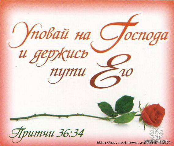 Христианские открытки со словами из библии