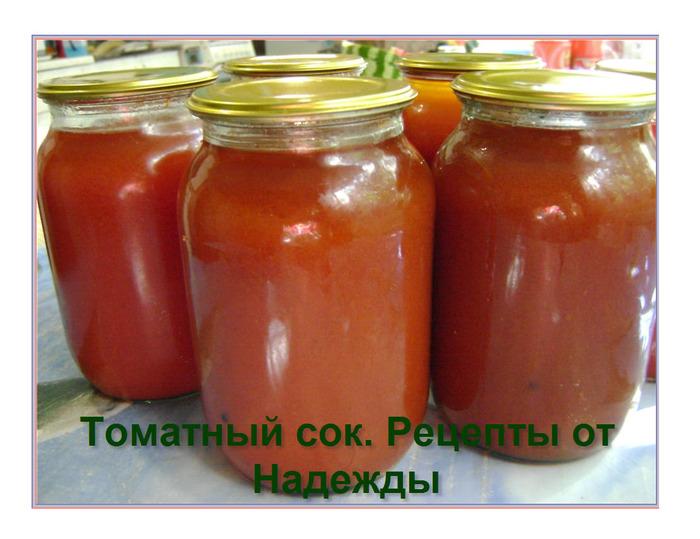 Рецепт приготовления томатного сока в домашних условиях видео яблочный уксус рецепт приготовления без дрожжей