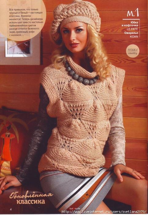Комплект связан спицами.  Комплект пуловер и берет розового цвета.