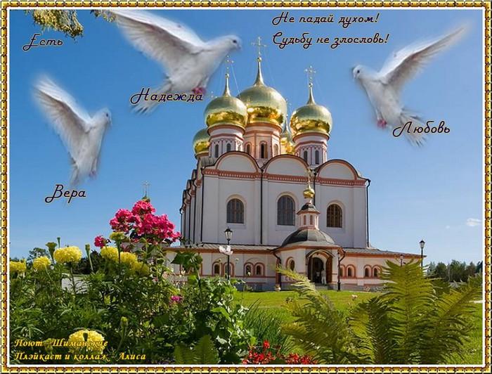 оканчивала пожелания доброго дня с религиозной тематикой тебя поздравляют