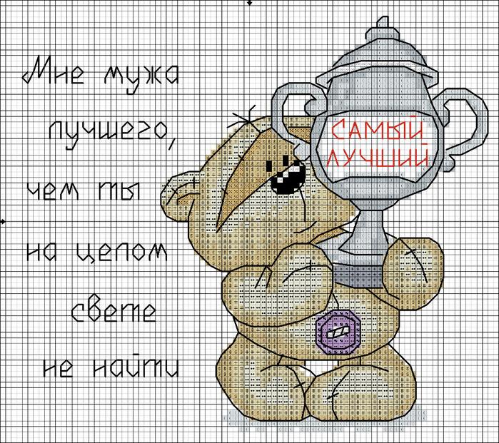 Мишки Тедди / Teddy - схемы вышивки крестом скачать.xsd
