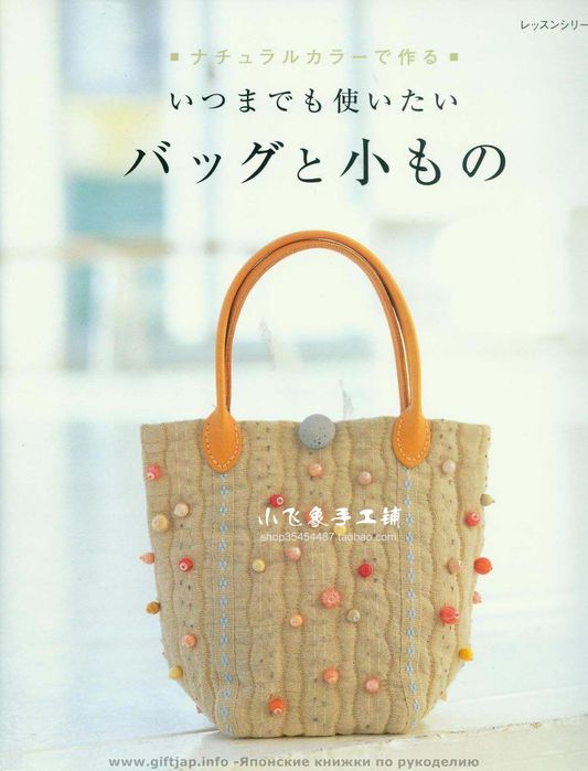 Много замечательных текстильных сумок.  Выкройки.