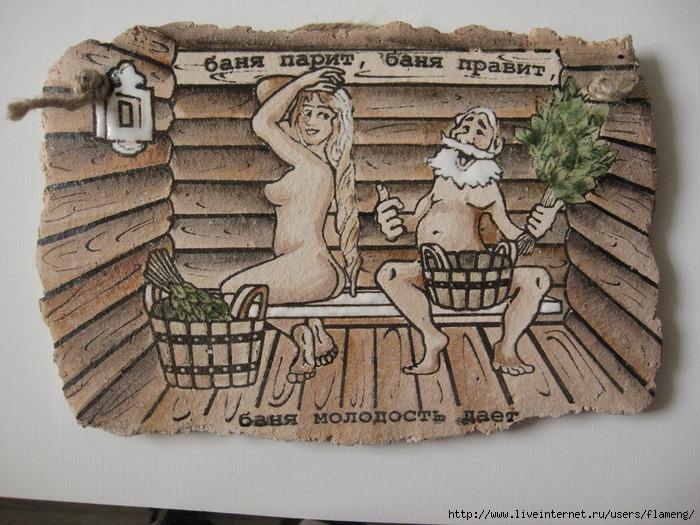 баня рисованные картинки