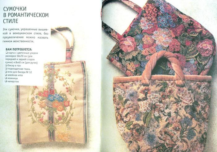Иллюстрации Стильные сумочки своими руками - Донателла Чотти.