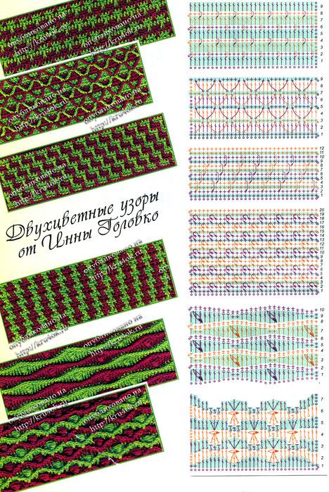 Узоры и схемы крючком (174) Узоры и схемы. вязание спицами двухцветные...
