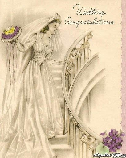 Свадебные винтажные открытки.