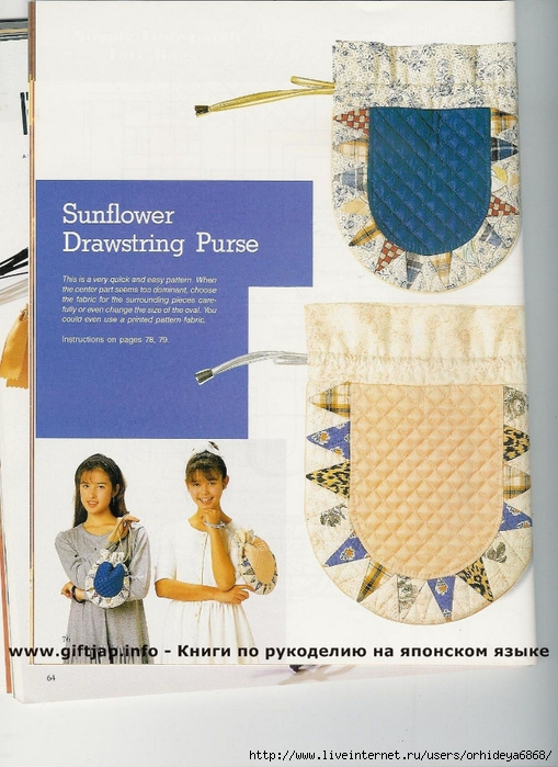 Patchwork bags 069 (509x700, 282Kb)