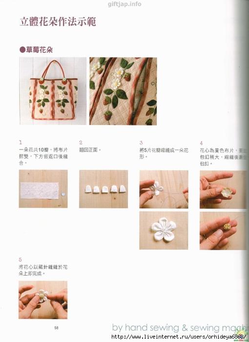 Лоскутные сумки японских рукодельниц: журнал.