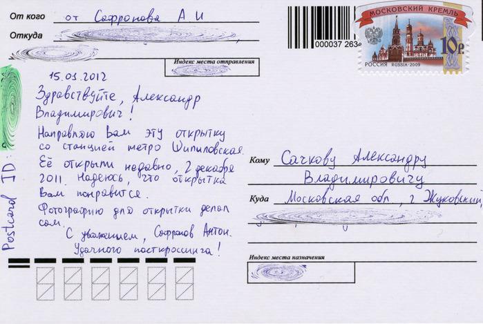 Любимому февраля, образец написания адреса на открытке