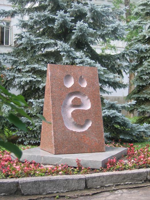 Памятник в новосибирске букве надгробные плиты надписи казакша