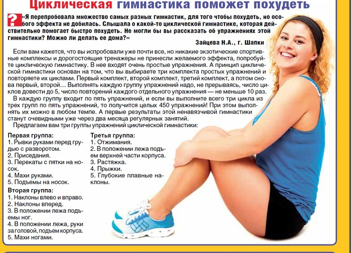 Как Похудеть За Неделю Зарядки. Зарядка для похудения в домашних условиях. Утренняя, для живота, боков, бедер, ног. Эффективная, ежедневная, для ленивых, на рабочем месте
