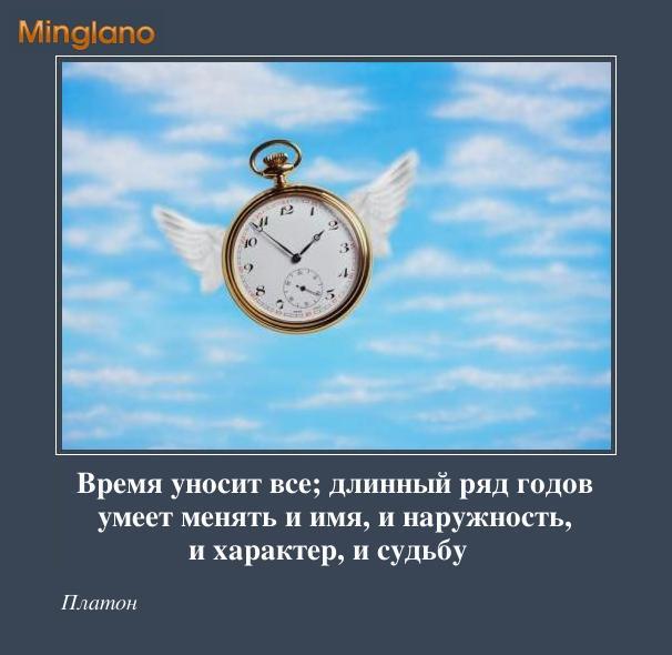Время коротко картинка