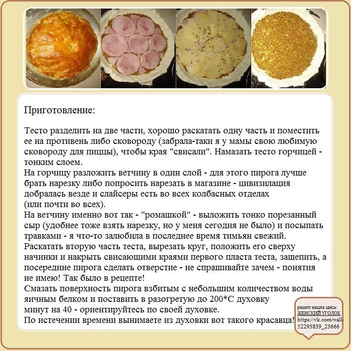 1431669260_Master_klassFrancuzskiy_pirog2 (700x700, 253Kb)